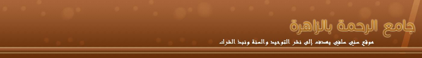 جامع الرحمة بالزاهرة
