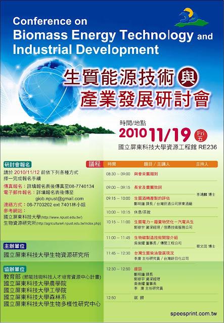 生質能源技術與產業發展研討會海報