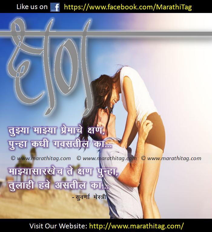 Chitrakavita (Chitrakavita.com) - Marathi Kavita, Marathi
