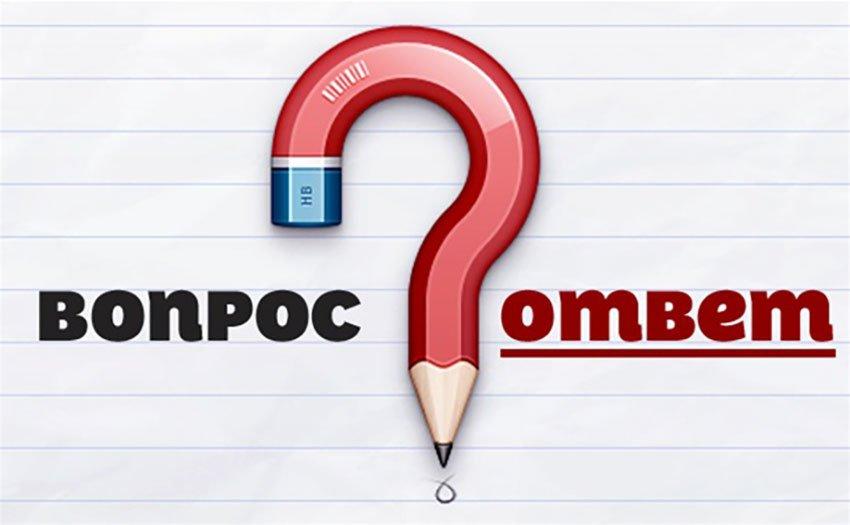 Задайте вопрос онлайн