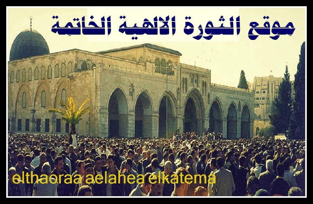 الثورة الالهية الخاتمة روحنا تتدلى السماء ...