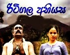 Ritigala Abiyasa 27 - 28.08.2014 Abhiyasa