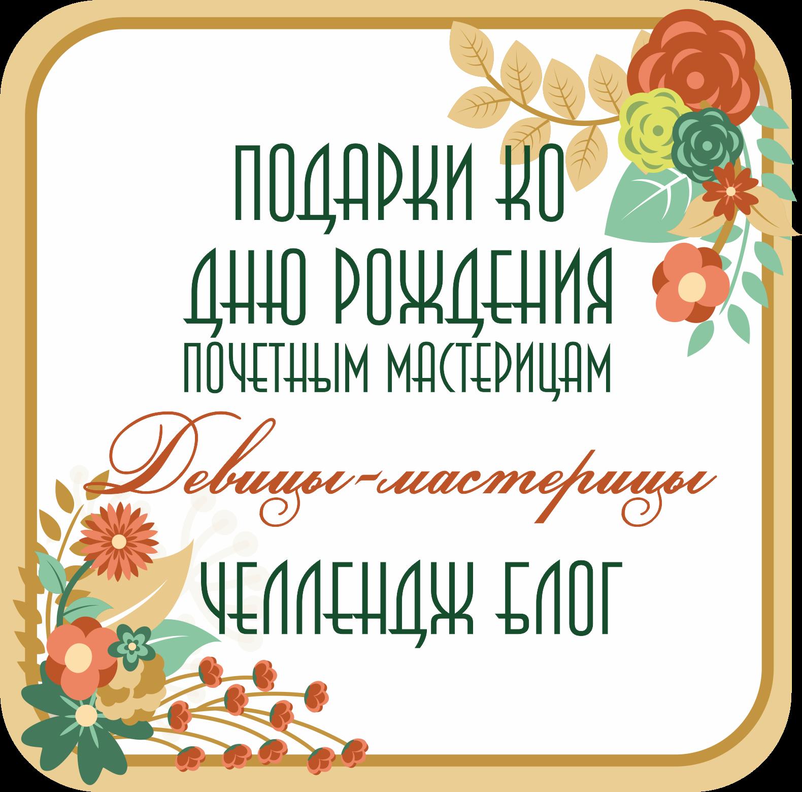 Подарки на ДР всем почетным рукодельницам