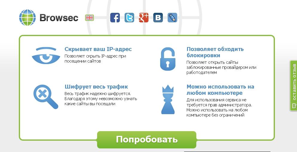 Сервис Browsec