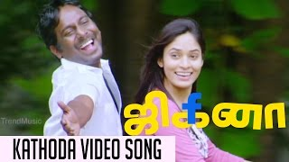 Kaathoda Song _ Jigina _ New Tamil Movie _ Trend Music