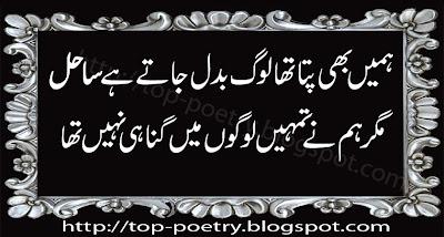 Best-Love-Poetry-In-Urdu