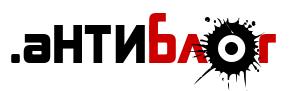 .аНТИблог