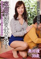KBKD-1467 家庭教師の童貞狩り 奥村瞳