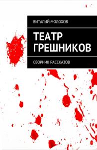 В. В. Молохов - Художественная проза.