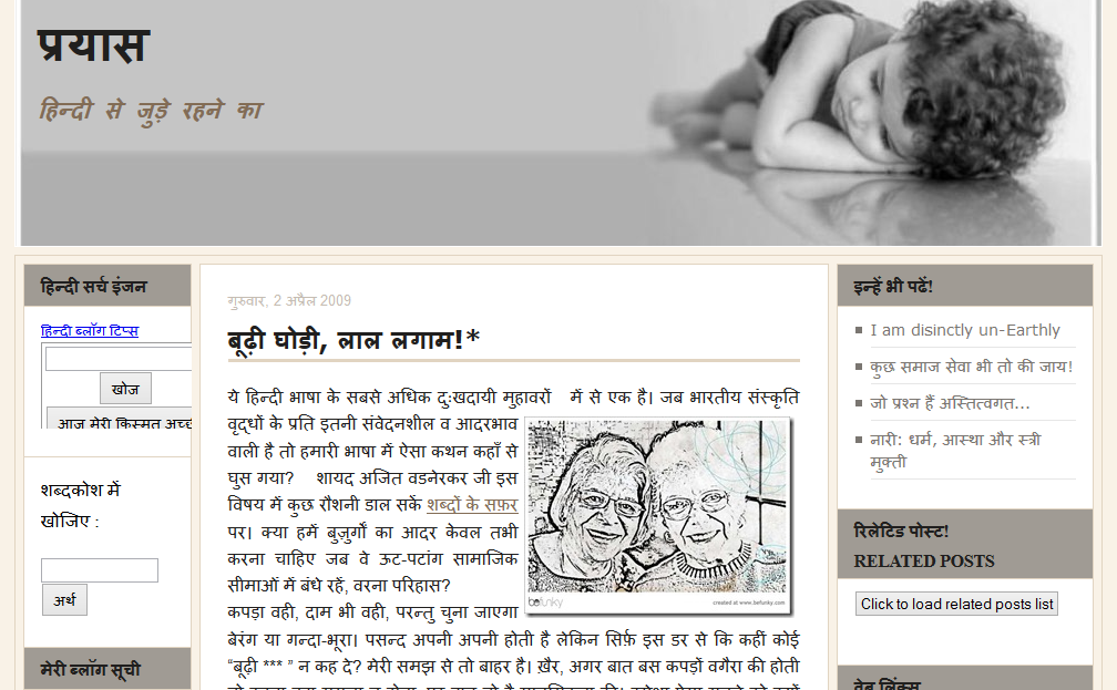 ScreenShot of Reema Ji's Blog