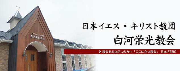 日本イエス・キリスト教団・白河栄光教会