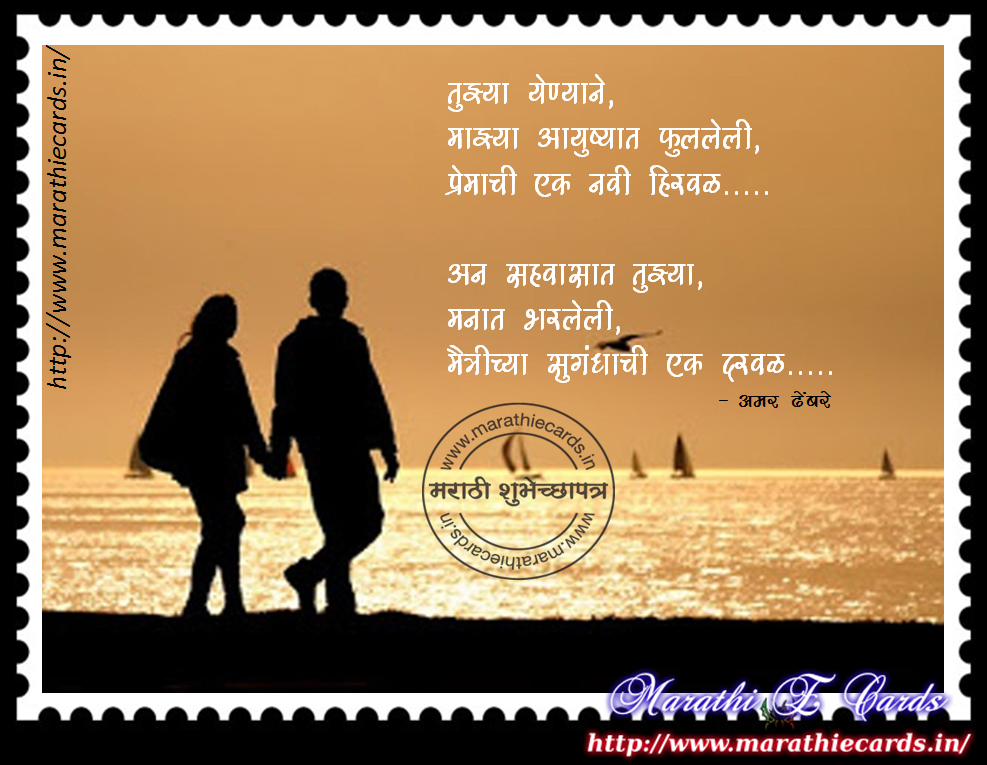 Marathi love greeting cards marathi love cards 01 images status sms and pictures m4hsunfo
