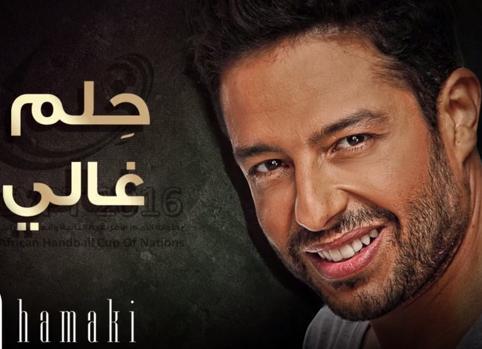كلمات اغنية حلم غالي - محمد حماقي