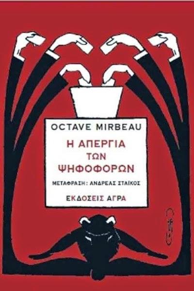"""Traduction grecque de """"La Grève des électeurs"""", 2014"""