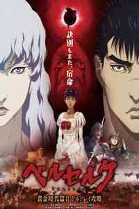 Ver Berserk. La Edad de Oro II: The Battle for Doldrey (Berserk Ôgon Jidai-Hen II: Doldrey Kôryaku (Berserk Golden Age Arc II: The Battle for Doldrey)) Online