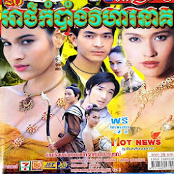 [ Movies ] Ath Kambang Vihear Neak - Khmer Movies, Thai - Khmer, Series Movies