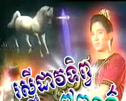 [ Movies ] Reaksmey Dao Tep 7 Por ละคร พระลักษณวงศ์ - Khmer Movies, Thai - Khmer, Series Movies
