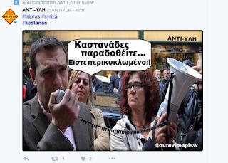 griechenland erleben kastanas griechischer twittertrend zu polizeiaktionen politik und. Black Bedroom Furniture Sets. Home Design Ideas