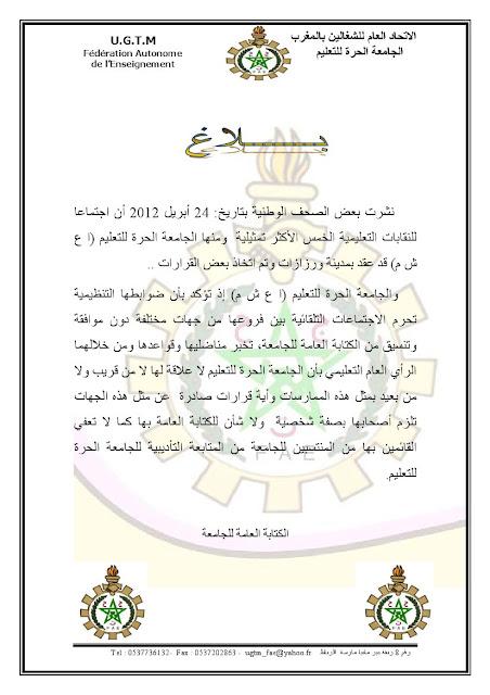 الإتحاد العام للشغالين بالمغرب يتبرأ