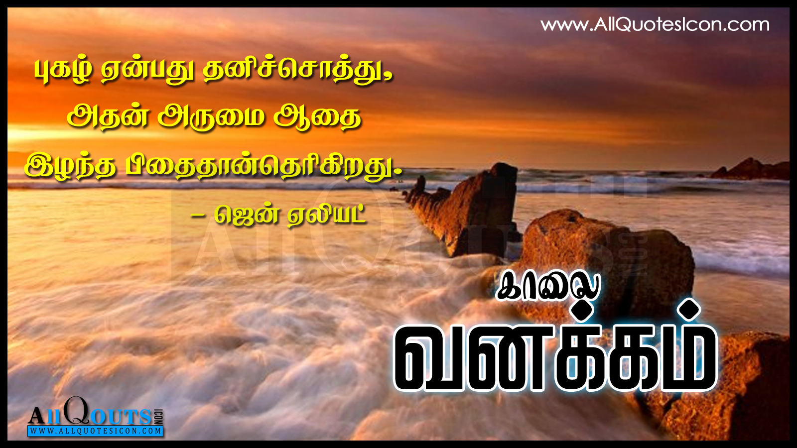 top good morning quotes in tamil hd wallpapers inspiration