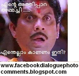 Malayalam Comedy Heroes With Dialogues : Malayalam Comedy Dialogues Jagathy Malayalam dialogue photo