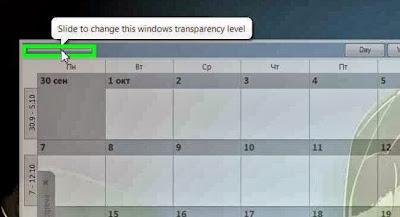 Календарь Microsoft Outlook на рабочем столе