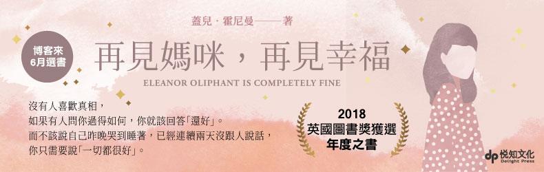 強力推薦小說《再見媽咪再見幸福》(悅知出版)