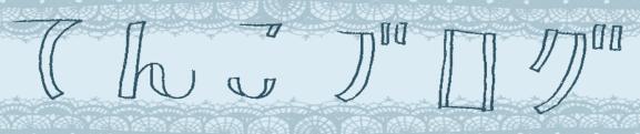 てんこブログ
