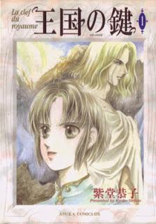 [紫堂恭子] 王国の鍵 第01巻