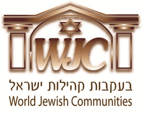 בעקבות קהילות ישראל - WJC