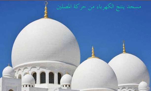 مسجد ينتج الكهرباء من حركة المصلين