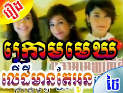 Kroum Mek Ler Dey Mein Tae Oun  -Movies, Thai - Khmer , Movies, Thai - Khmer , Movies - [ 88 part(s) ]