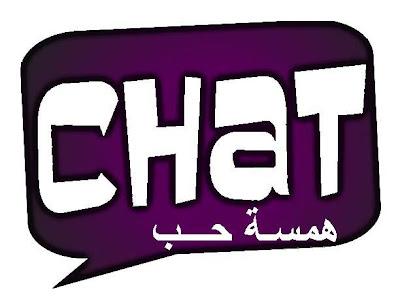 شات همسة حب - محادثة - chat - دردشة