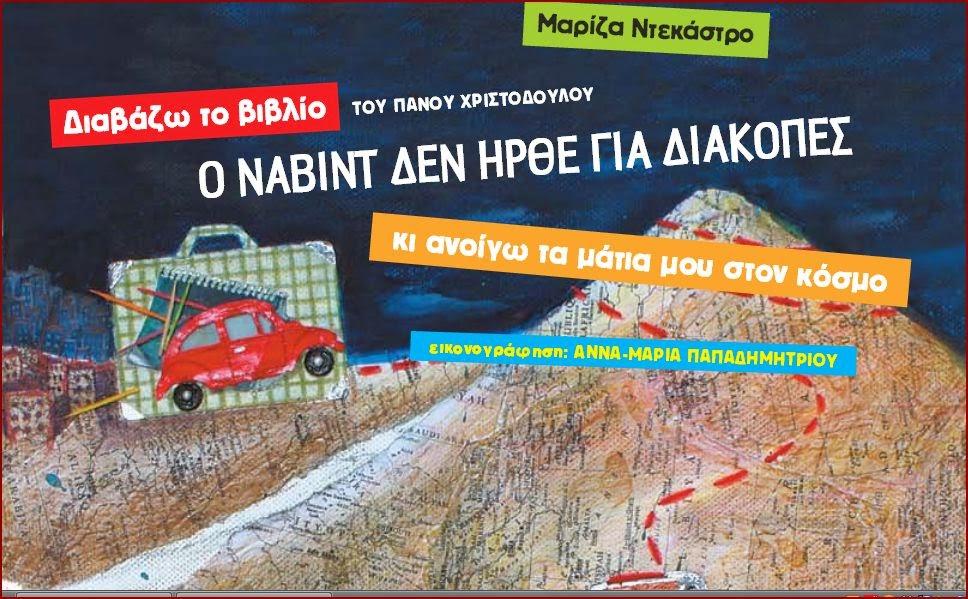 http://www.kedros.gr/files/NAVID.pdf