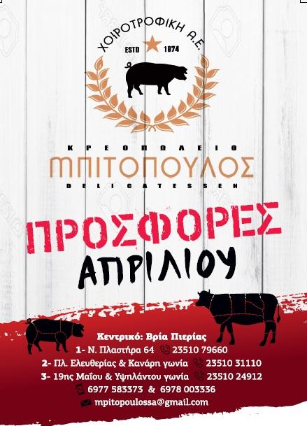 Μπιτόπουλος