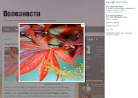 оптимизация картинок на blogger 22093