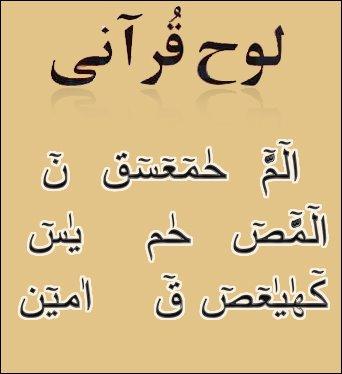 Islamic Wallpapers: Lohe qurani