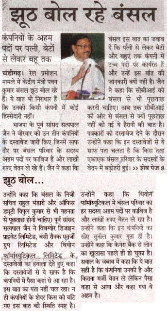 भाजपा के पूर्व सांसद सत्य पाल जैन ने वीरवार को उन तीन कंपनियों के दस्तावेज जारी किए जिनमें साफ तौर पर बंसल परिवार के सदस्य अहम पदों पर काबिज हैं।