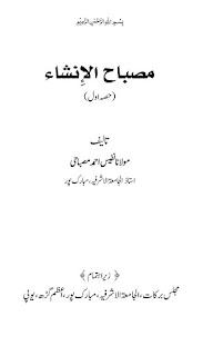 MIsbah Ul Insha Vol 1 Allama Nafees Misbahi مصباح الانشا جلد اول علامہ نفیس مصباحی
