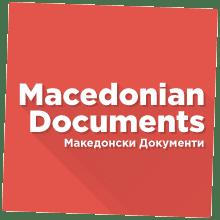 Македонски документи
