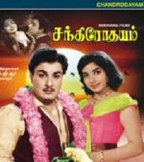 Chandrodhayam (1966)