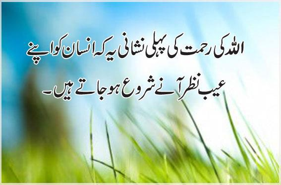 Image result for allah ki rehmat