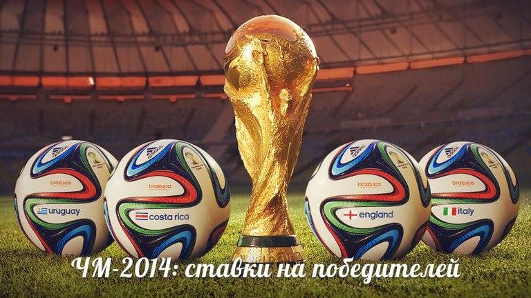 Букмекеры ЧМ-2014: ставки на победителей