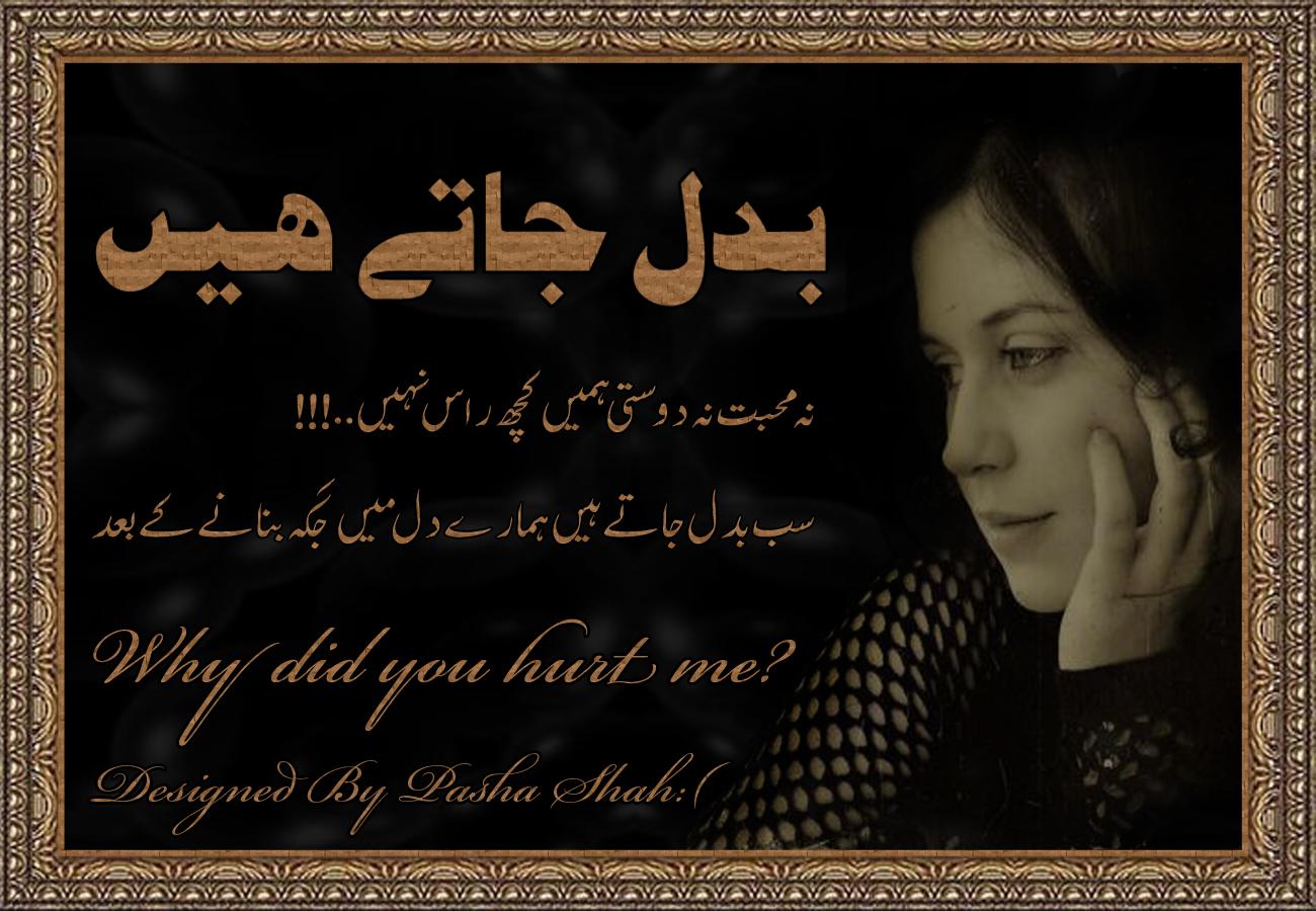 Dosti Urdu Shayari Wallpaper Urdu Shayari on Dosti Shayari