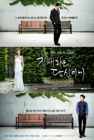 Download Beloved Korean Drama 2012 free