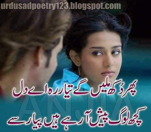 Dating tips in urdu language 9