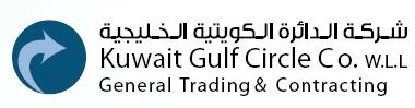 Kuwait Gulf Circle Company for General Trading & Contracting