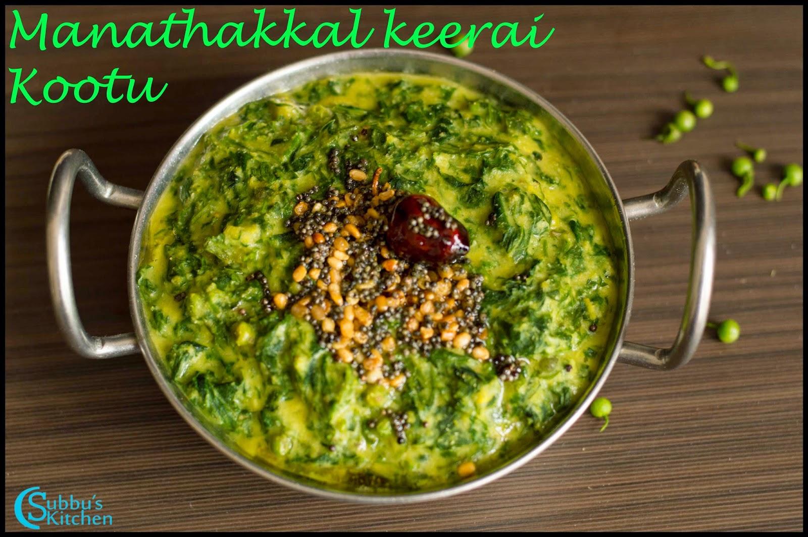 Manathakkali Keerai Kootu Recipe | Black Nightshade Stew Recipe