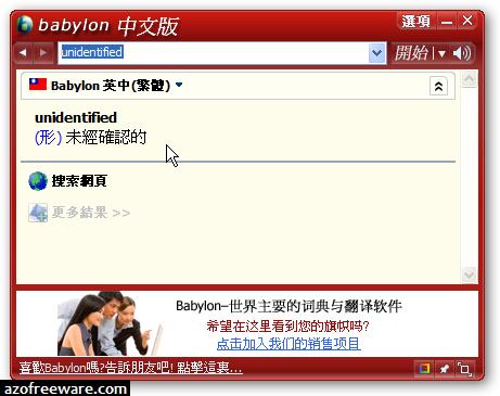 baylon free