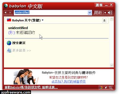 Babylon Free